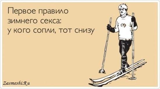 Зимний Секс Картинки