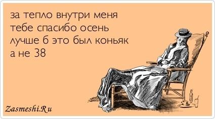 голодали, открытки спасибо осень за тепло внутри меня позволяет имитировать