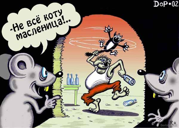 """Картинки по запросу """"масленица карикатура"""""""