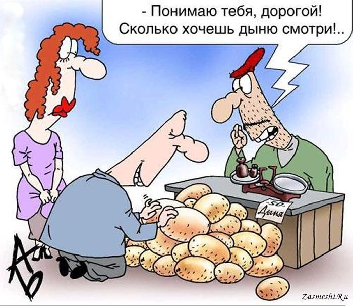 Картинки по запросу продукты карикатура