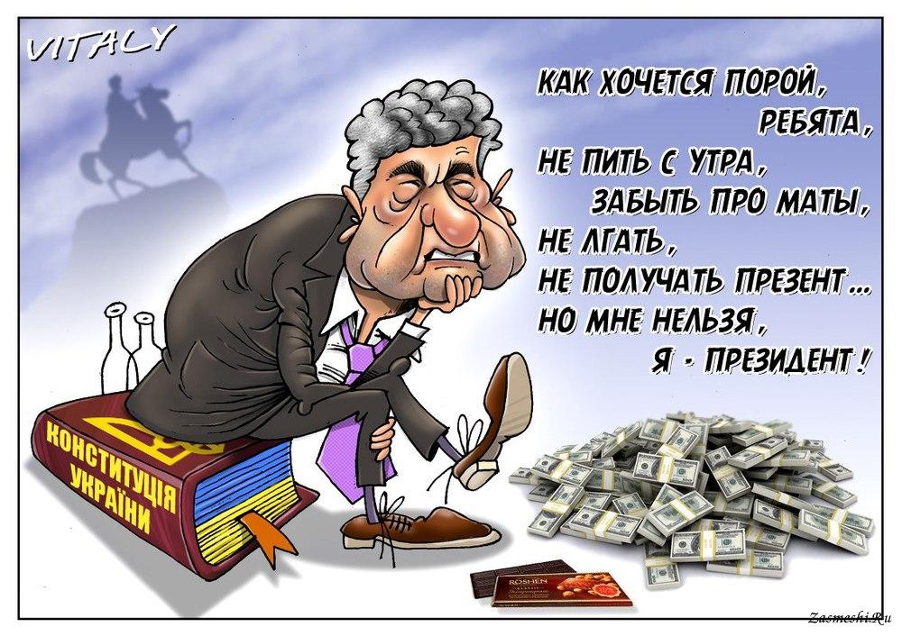 Картинки по запросу карикатура на порошенко