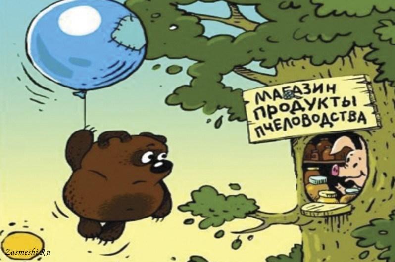 Картинки по запросу винни пух карикатуры и демотиваторы