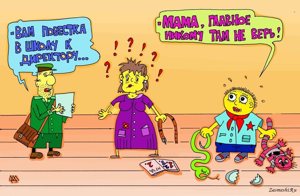 Картинки по запросу школа карикатура