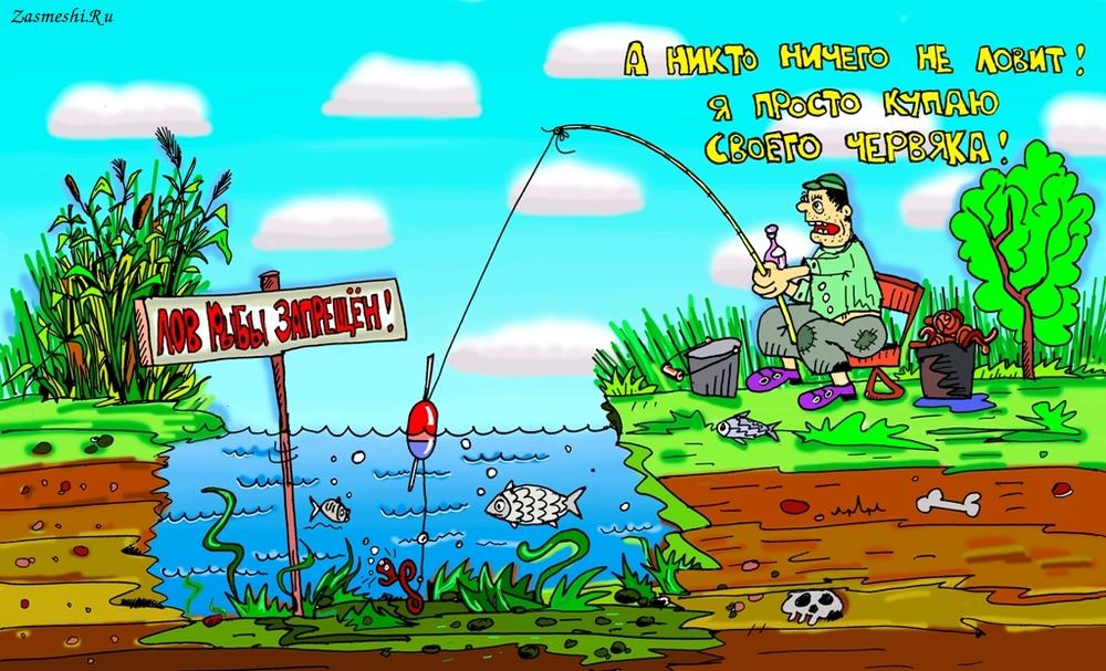 Картинки по запросу карикатура рыбалка