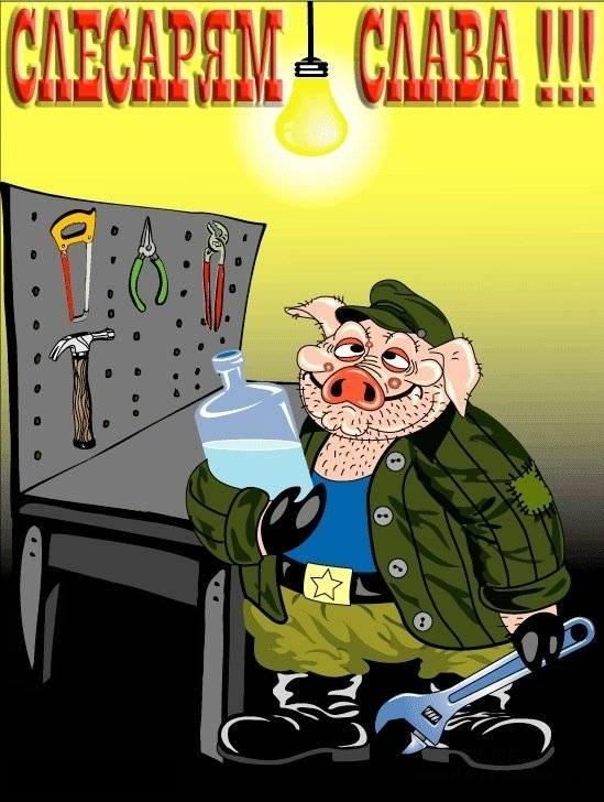 Днем рождения, смешные картинки про слесаря