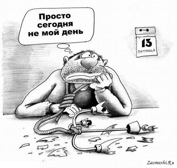 Карикатура - Пятница 13