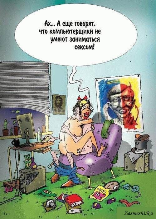 Карикатуры эротика и секс, последние секс видео русских пар частное