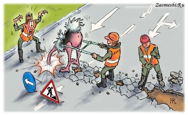 шелковые ремонт дорог картинки юмор видео отправляем