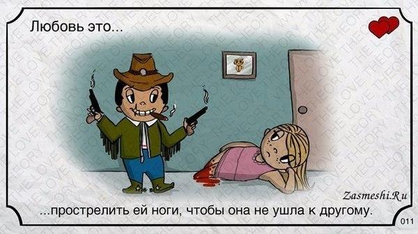 Прекрасное, картинки черный юмор про любовь