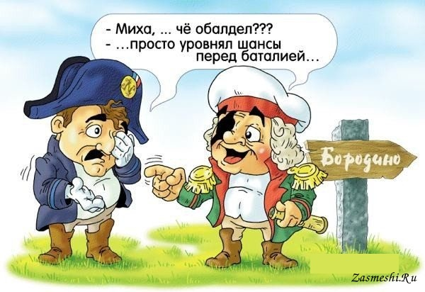 https://zasmeshi.ru/data/caricature/medium/3055-Urovnyal-shansy.jpg