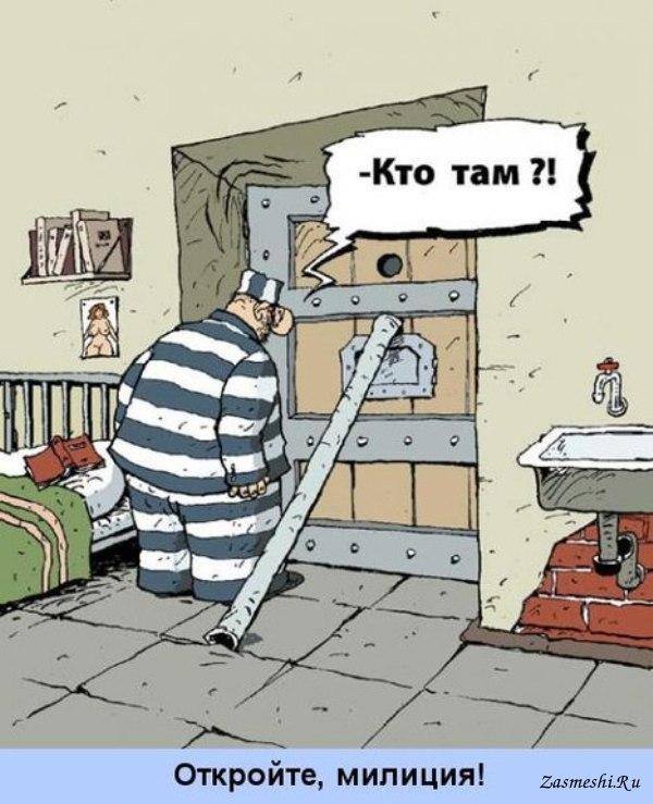 Картинках, прикольные картинки про зону и тюрьму