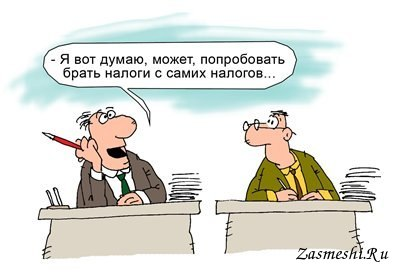 Картинки по запросу налог карикатура
