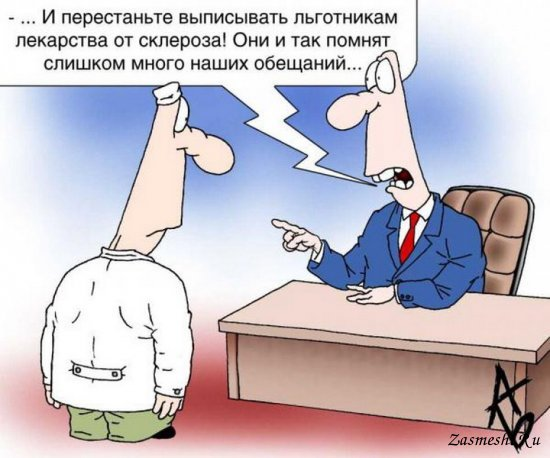 Картинки по запросу Карикатура лекарства