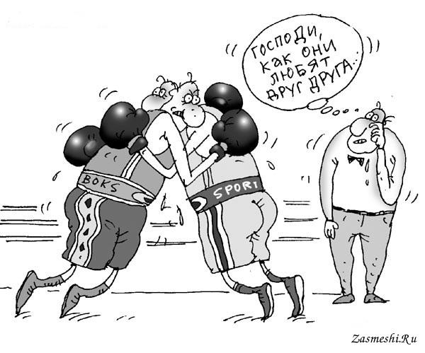 Картинки бокс прикольные, тревога приколы