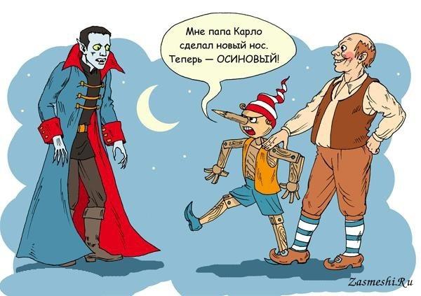 Карикатура - Буратино – убийца вампиров
