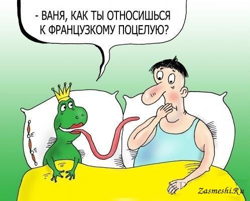 Картинка поцелуй карикатура