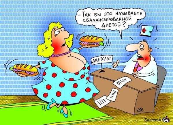 Карикатура «диета», максим осипов. В группе награжденных рисунков.