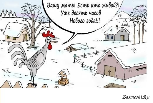 Карикатура - Утро Нового года