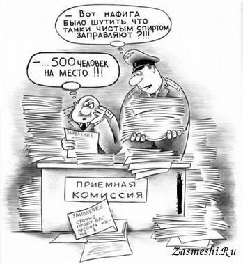 Карикатура - Приемная комиссия