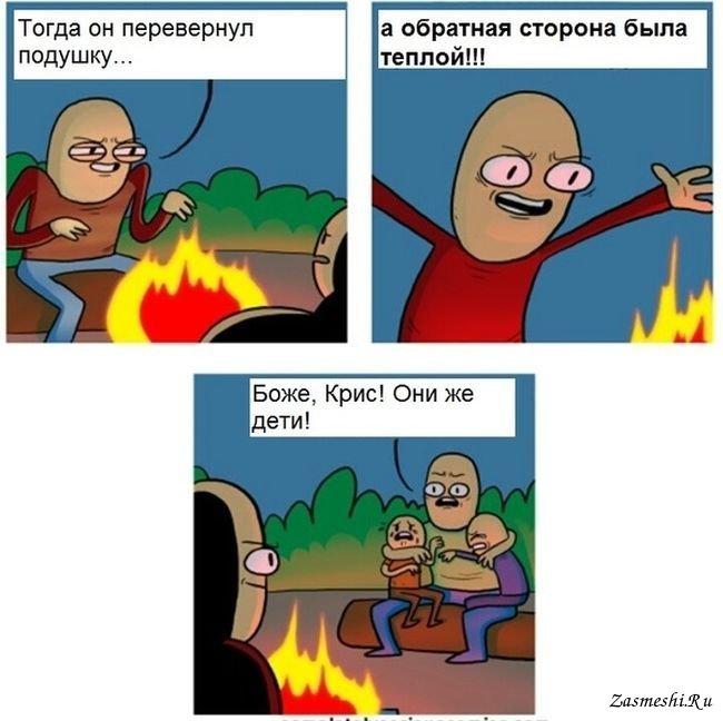 Русские комиксы мать в туал