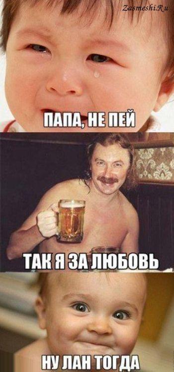 картинки не пей папа не пей