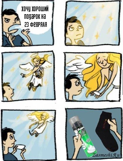 Комикс сюрприз жене
