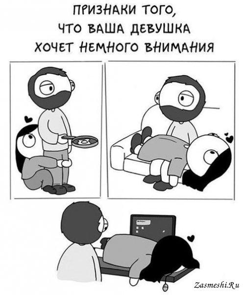 https://zasmeshi.ru/data/cartoon/medium/2785-Kogda-devushke-ne-hvataet-vnimaniya.jpg