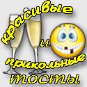 Изображение - Самый лучший тост Krasivye-i-prikolnye-tosty