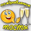 Изображение - Самый лучший тост Pozdravleniya-tosty