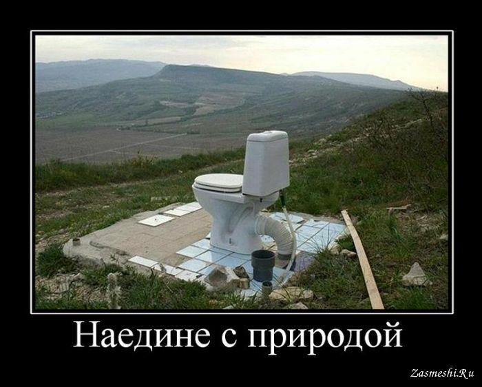 https://zasmeshi.ru/data/demotivator/big/12059-Edinstvo-s-prirodoj.jpg