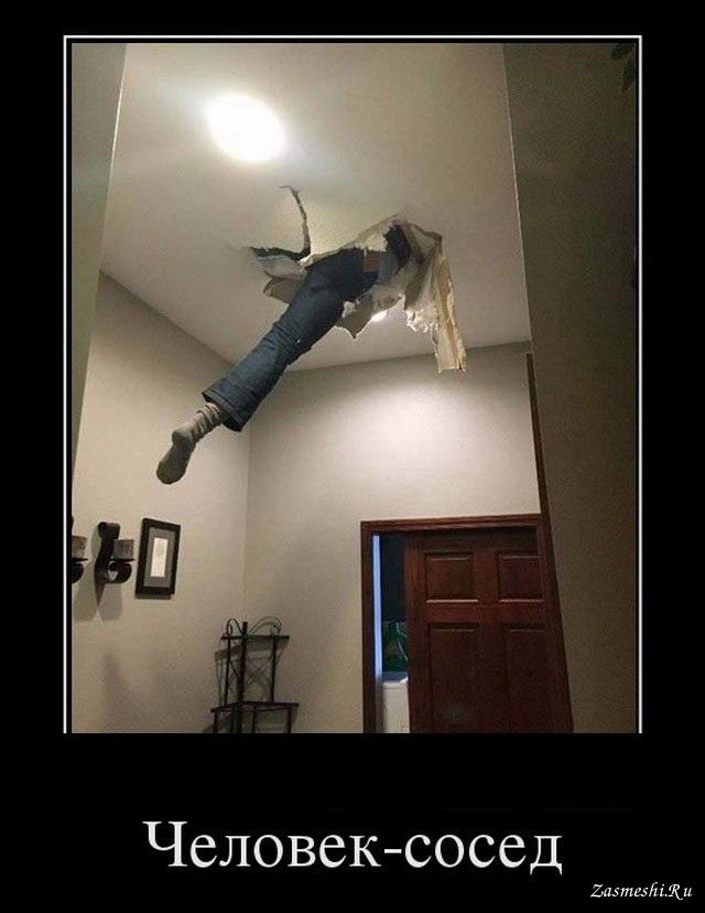 Когда не открыл дверь соседу   Демотиваторы