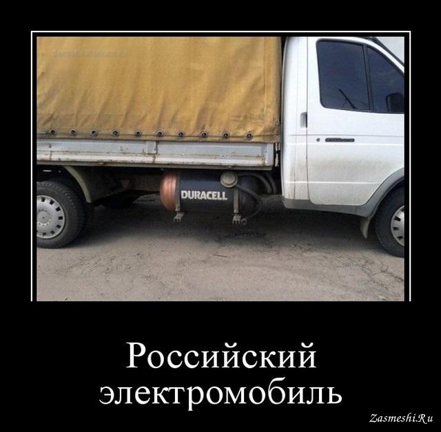 13008-Rossijskij-ehlektromobil.jpg