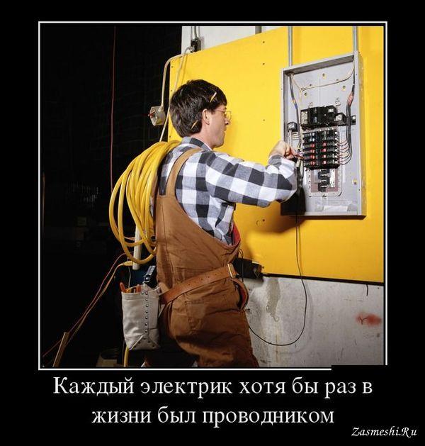 Электрик на неполный день в барнауле