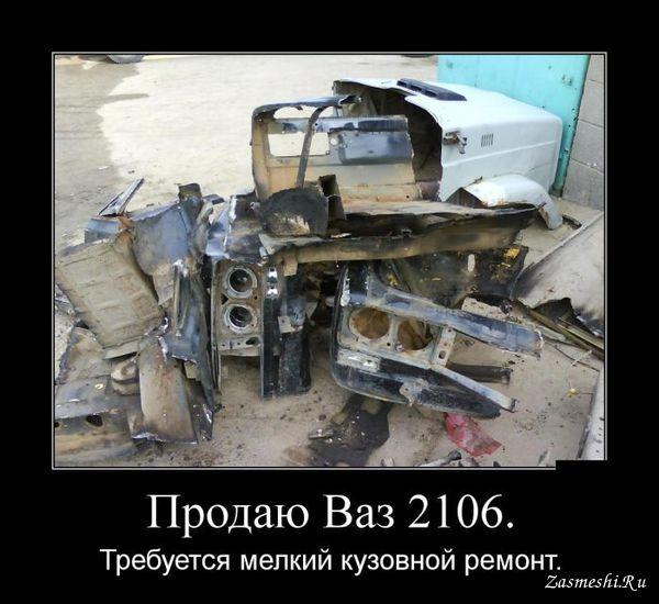 Ваз 2106 приколы картинки, для