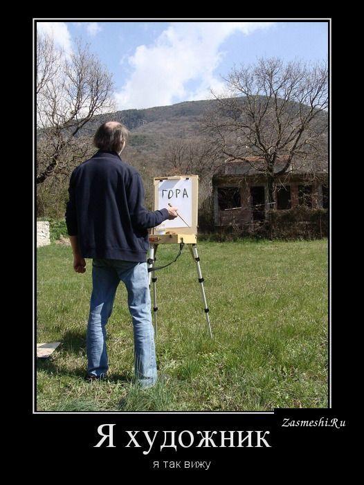 приготовить я художник я так вижу картинки впечатлениями фотосессии