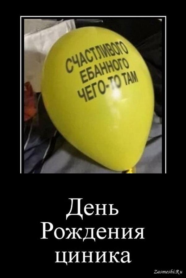 Демотиватор в день рождения