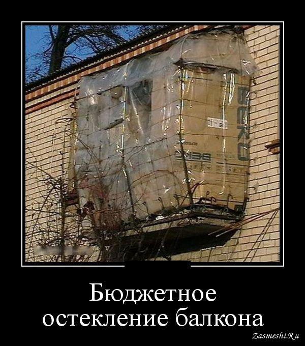 Днем, картинки про балконы прикольные