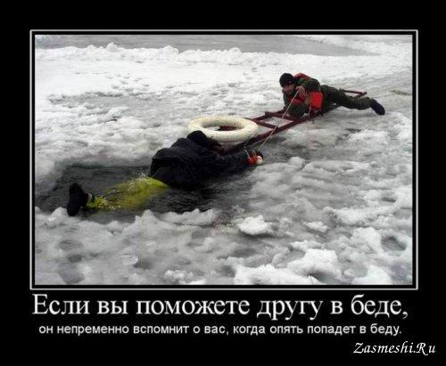 Подборка демотиваторов на тему зимней рыбалки