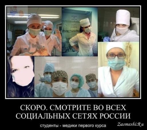Смешные картинки с надписями про студентов медиков, днем рождения анимационные