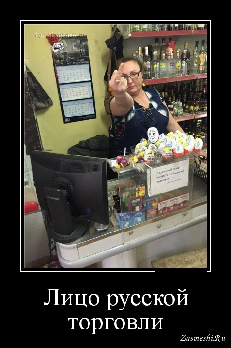 демотиватор продавец консультант жалкая
