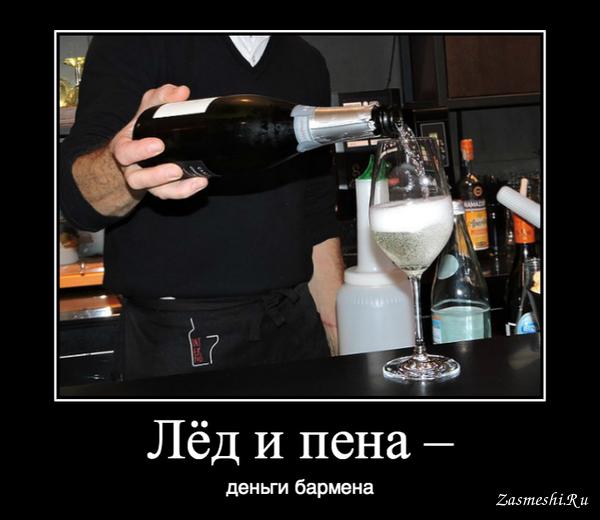 демотиваторы с барменом
