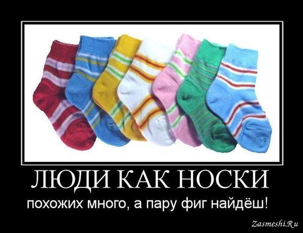 Извинениями подруге, картинки прикольные про носки