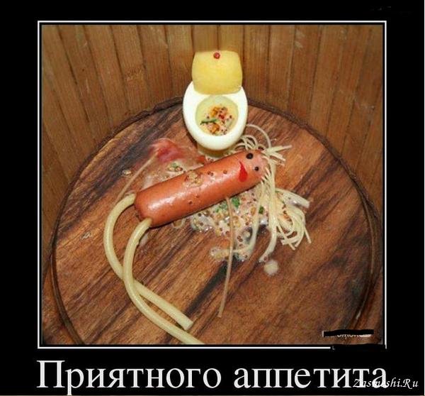 Картинки приятного аппетита прикольные с надписями мужчины