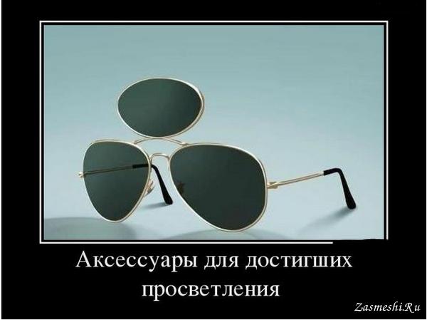 продуктами картинки смешные про очки рассказывает, что когда