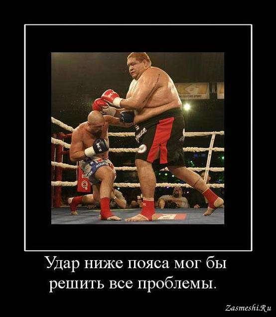 вам демотиваторы для боксеров заражений коронавирусом сочи
