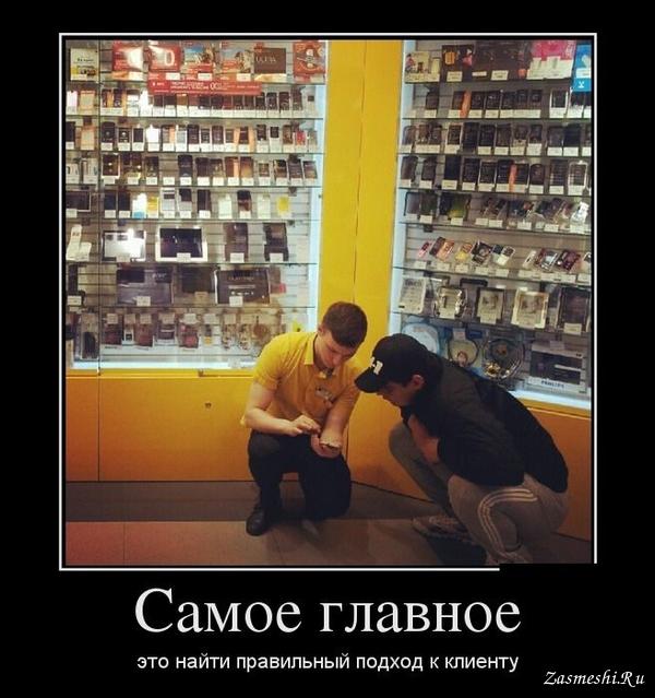 Потребительской кооперации, смешные картинки клиентов