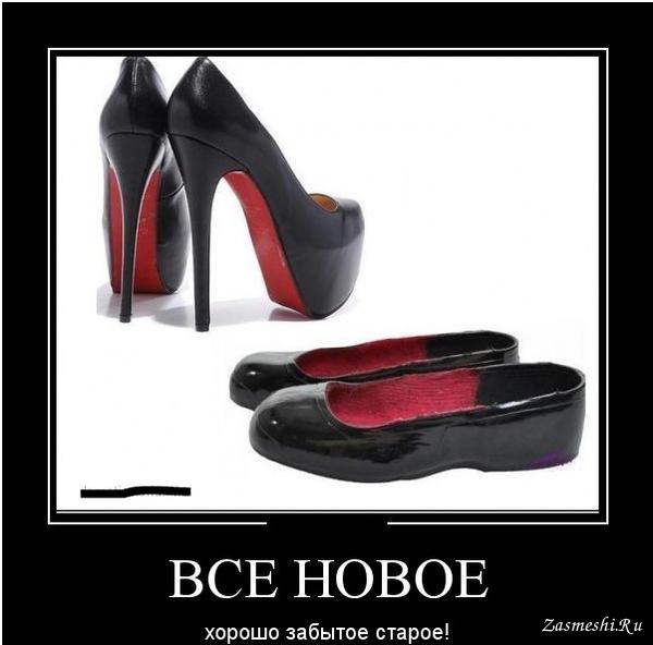 Приколы про туфли в картинках, платьем марта