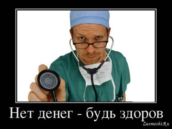 Картинка с доктором прикол, прелесть