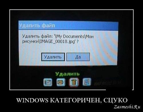Демотиватор - Windows категоричен