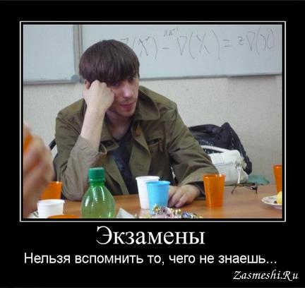 Экзамен философия демотиваторы